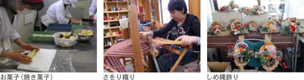 お菓子(焼き菓子)・さをり織り・しめ縄飾り
